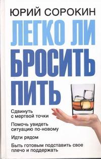 Легко ли бросить пить