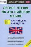 Легкое чтение на английском языке.100 английских анекдотов