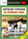 Легкое чтение на китайском языке. 100 детских стихов и скороговорок