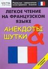 Легкое чтение на французском языке. Анекдоты и шутки