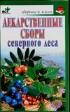Лекарственные сборы северного леса