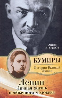 Ленин. Личная жизнь необычного человека