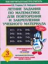 Летние задания по математике для повторения и закрепления учебного материала. 3