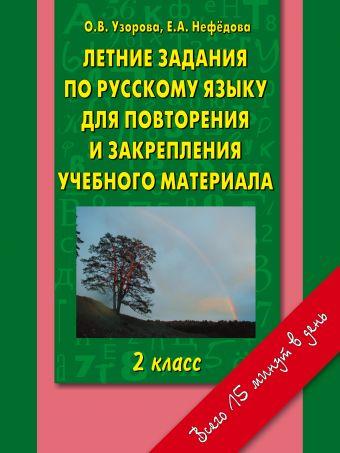 Летние задания по русскому языку для повторения и закрепления учебного материала 2 класс.