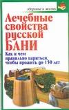 Лечебные свойства русской бани