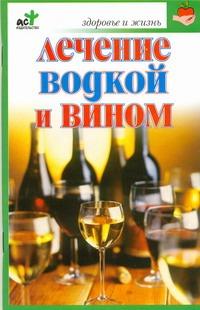 Лечение водкой и вином
