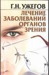 Лечение заболеваний органов зрения