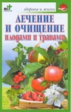 Лечение и очищение плодами и травами