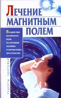 Лечение магнитным полем