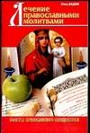 Лечение православными молитвами