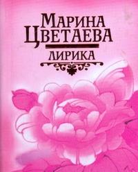 Лирика Цветаева