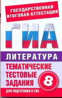 ГИА Литература. 8 класс. Тематические тестовые задания для подготовки к ГИА