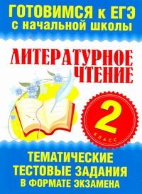 Литературное чтение. 2 класс. Тематические тестовые задания в формате экзамена