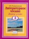 Литературное чтение. Живое слово. 3 класс. [В 2 ч.]. Ч. 2