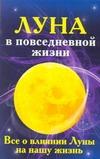 Луна в повседневной жизни. Все о влиянии Луны на нашу жизнь