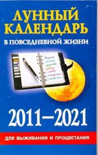 Лунный календарь в повседневной жизни для выживания и процветания, 2011-2021