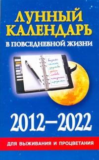 Лунный календарь в повседневной жизни для выживания и процветания, 2012-2022