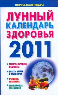 Лунный календарь здоровья. 2011. Оздоровительные советы для всей семьи. 2011