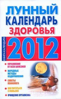Лунный календарь здоровья. 2012
