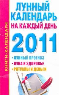 Лунный календарь на каждый день. 2011