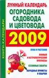 Лунный календарь огородника и садовода. 2009