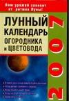 Лунный календарь огородника и цветовода. 2007 год