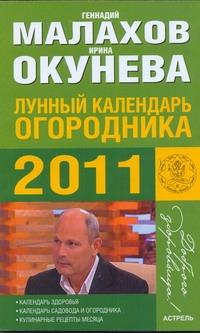 Лунный календарь огородника на 2011 год