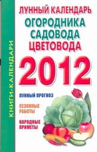 Лунный календарь огородника, садовода и цветовода, 2012 год