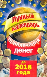 Лунный календарь привлечения денег до 2018 года