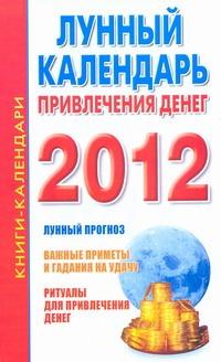 Лунный календарь привлечения денег на 2012 год.Календарь богатства на 2012 год