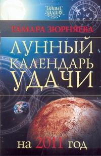 Лунный календарь удачи на 2011 год