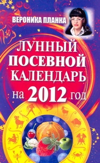 Лунный посевной календарь на 2012 год