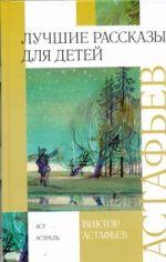 Лучшие рассказы для детей: Васюткино озеро, Царь-рыба и другие