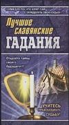 Лучшие славянские гадания
