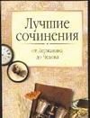Лучшие сочинения. От Державина до Чехова