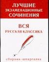 Лучшие экзаменационные сочинения. Вся русская классика