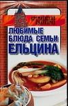 Любимые блюда семьи Ельцина