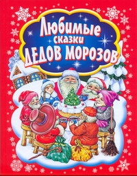 Любимые сказки Дедов Морозов