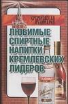 Любимые спиртные написки кремлевских лидеров