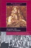 Людовик XIV. Слава и испытания