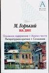 М.Горький