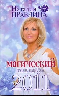 Магический календарь, 2011