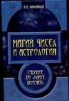 Магия чисел и астрология. Гадание по