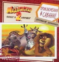 Мадагаскар-2. Побег в Африку. Приключения в саванне. Путевой дневник
