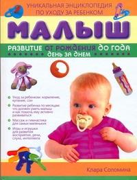 Малыш. Развитие от рождения до года. День за днем