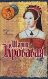 Мария Кровавая