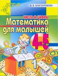 Математика для малышей 4-5 лет. Числа и цифры