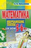 Математика. Обучающие тесты для детей 5-6 лет