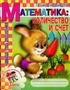 Математика: количество и счет