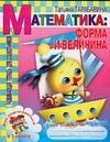 Математика: форма и величина